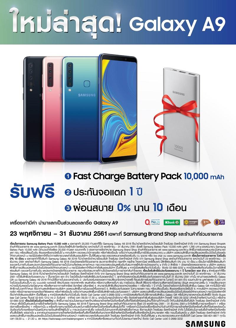 Galaxy A9 Promotion.