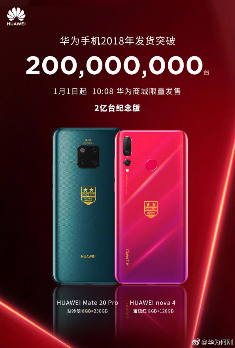 Huawei Mate 20 Pro และ Huawei nova 4 เวอร์ชั่นพิเศษ