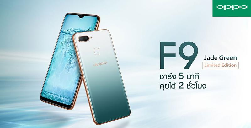Oppo-F9-Jade-Green