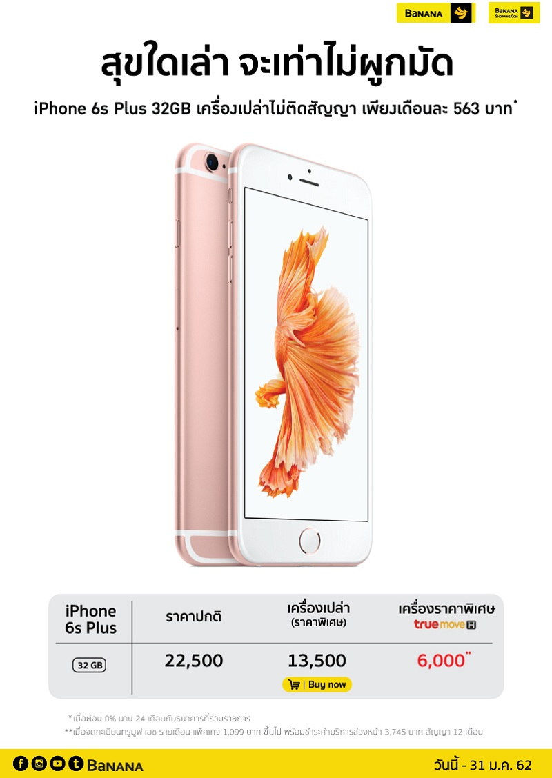 BaNANA-Promotion-7Jan19-iPhone-6s-Plus
