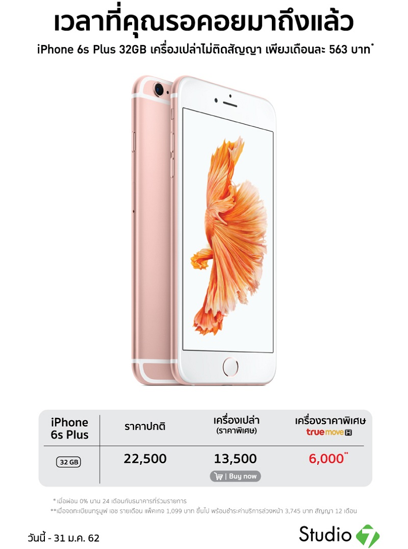 Studio7-iPhone-6s-Plus-Promotion-7Jan19