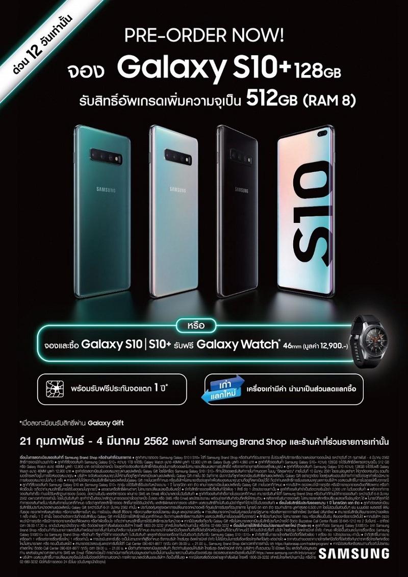 Samsung Galaxy S10 Pre-Booking