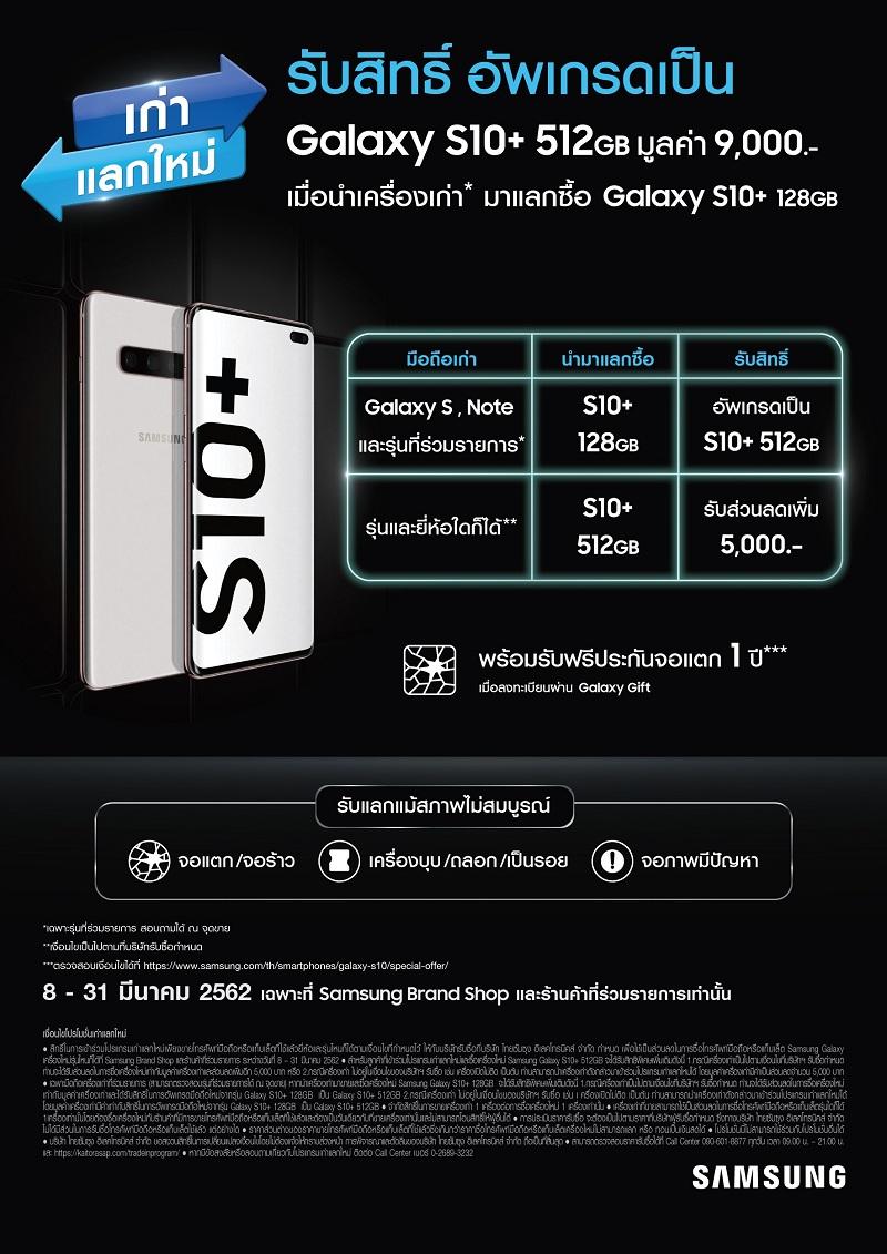 Galaxy S10+ Trade in