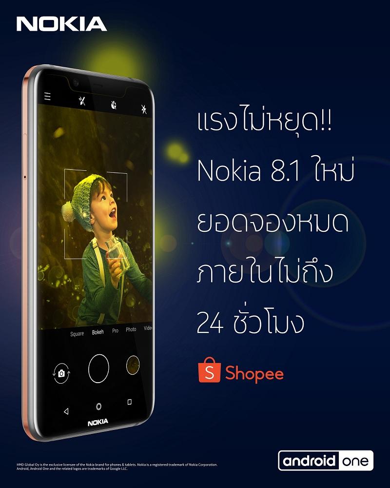 01แรงไม่หยุด!! Nokia 8.1 ยอดจองถล่มทลายไม่ถึง 24 ชั่วโมง