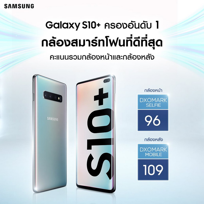 DxOMark_Samsung S10_resize