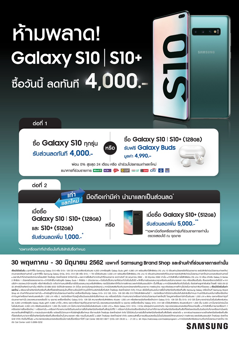 Galaxy S10 Trade-in Promotion