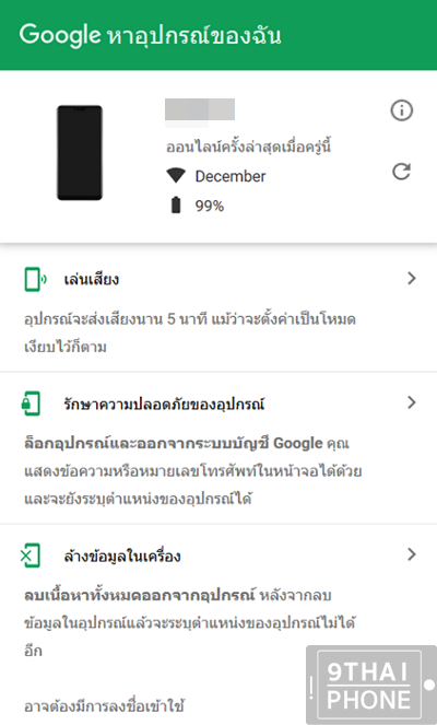 Find My Device (2)