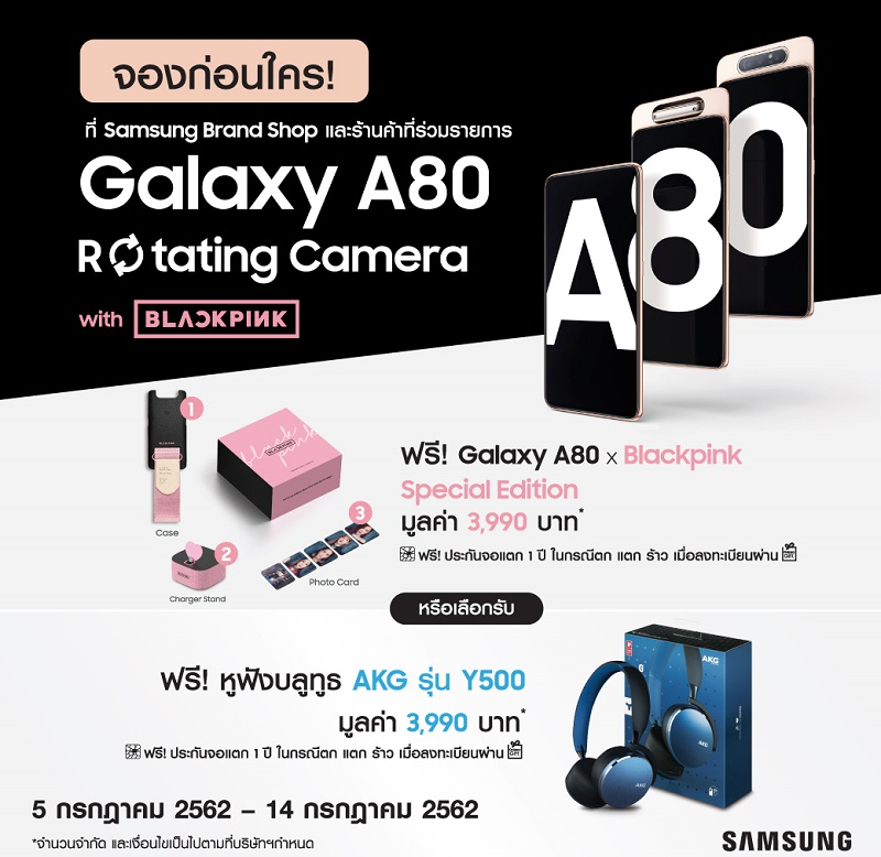 UPCBKK-AW-GALAXY-A80-PRE-ORDER-W1040xH1040px-(c)