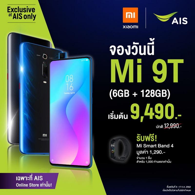 Xiaomi Mi 9T (5)