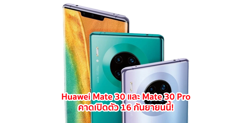 Huawei Mate 30 และ Mate 30 Pro