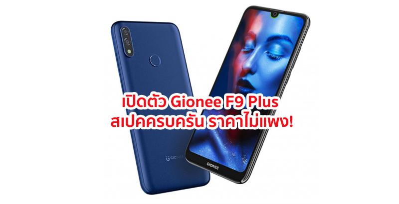 Gionee-F9-Plus