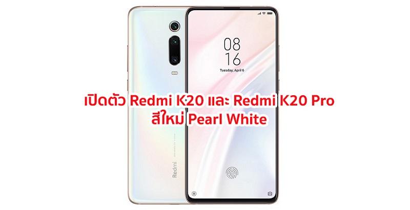 Redmi K20 และ Redmi K20 Pro