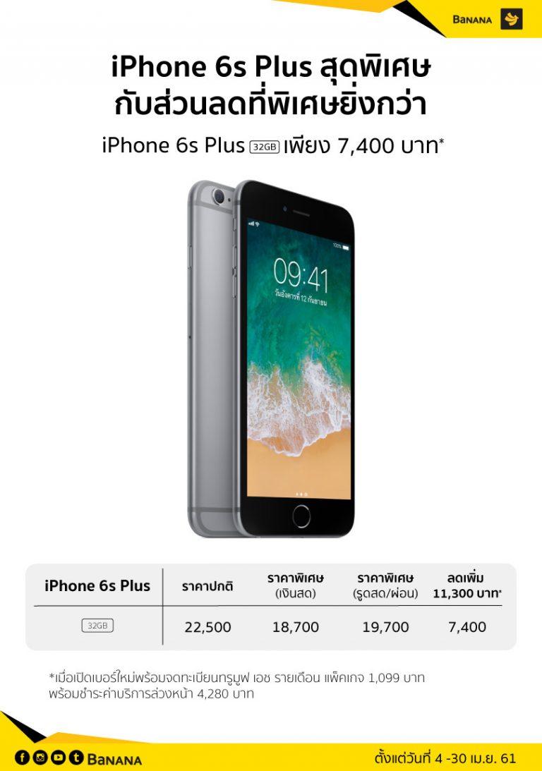 BaNANA-iPhone-6s-Plus-Promotion-April2018-768x1093