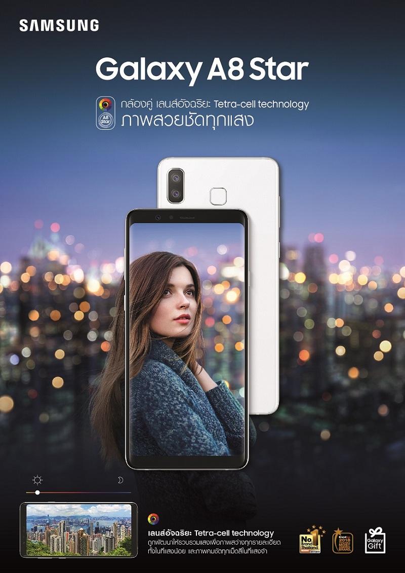 Galaxy_A8_Star_Feature_LeafletA4_1 (1)