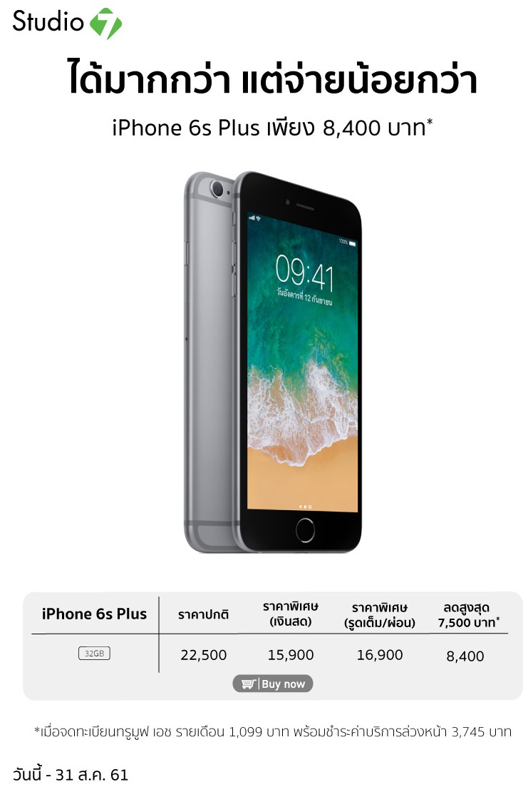 Studio7-Promotion-24aug18-iPhone-6s-Plus