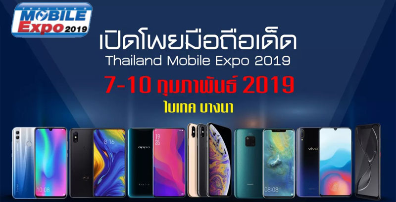 Thailand Mobile Expo 2019