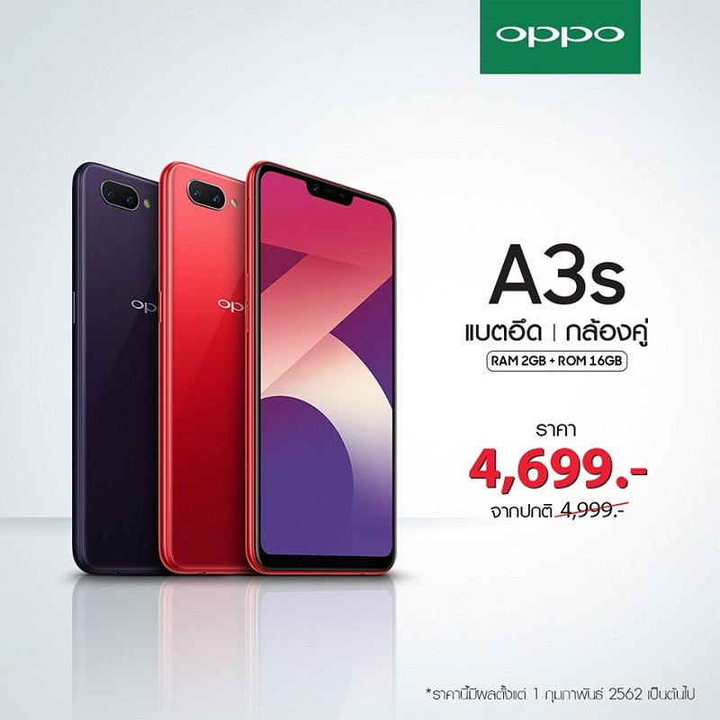 A3s-New-Price