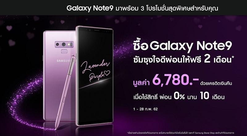 note9_promotion_d_310162