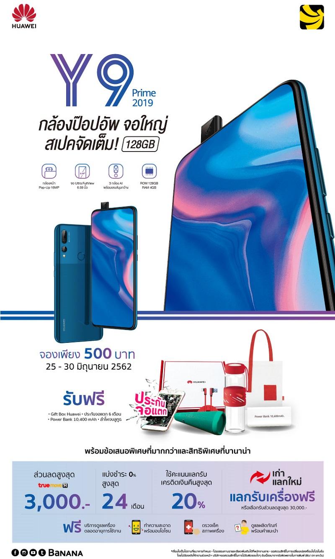 PreOrder-Promotion-Huawei-Y9-Prime-2019-v2