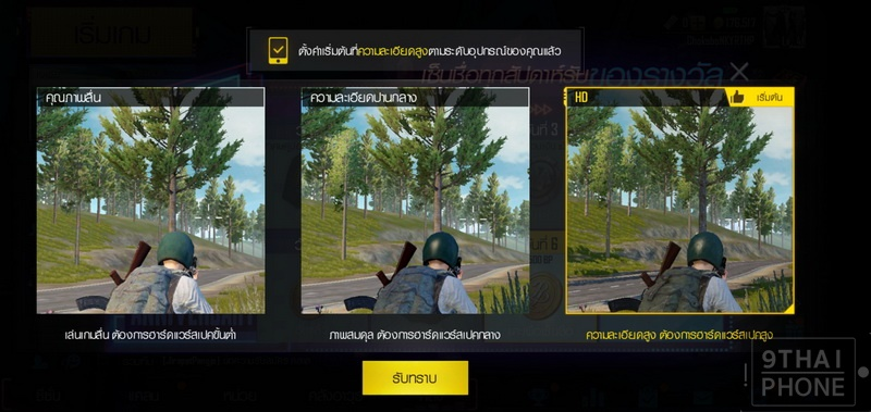 Screenshot_20190316-160005_PUBG MOBILE_resize