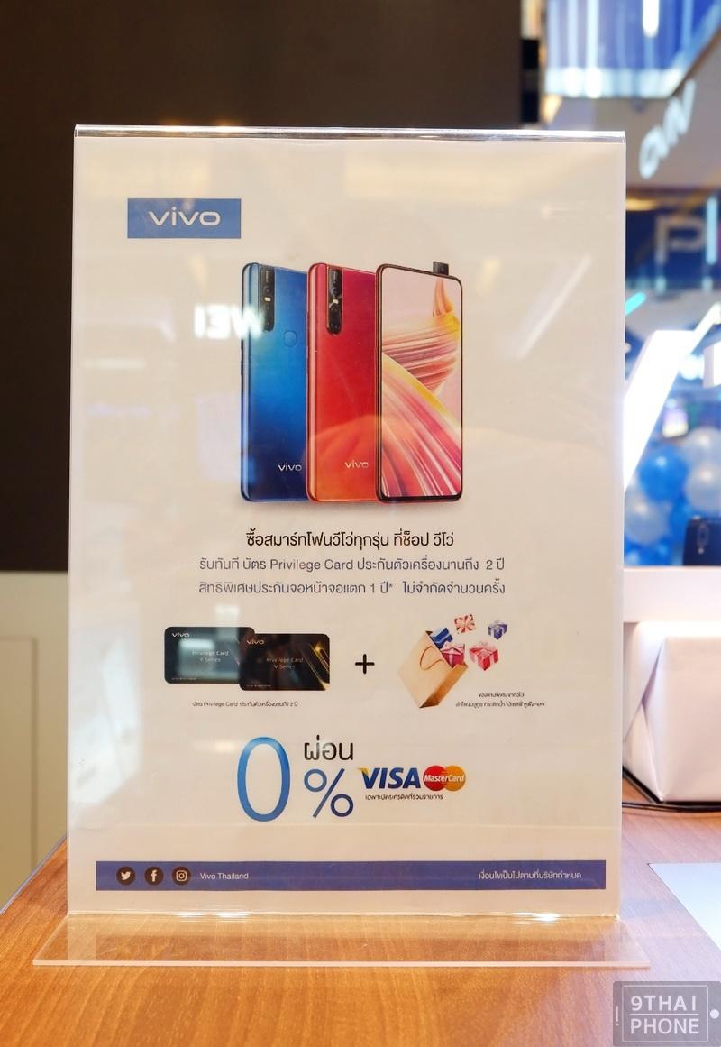 Vivo Brand Shop (8)