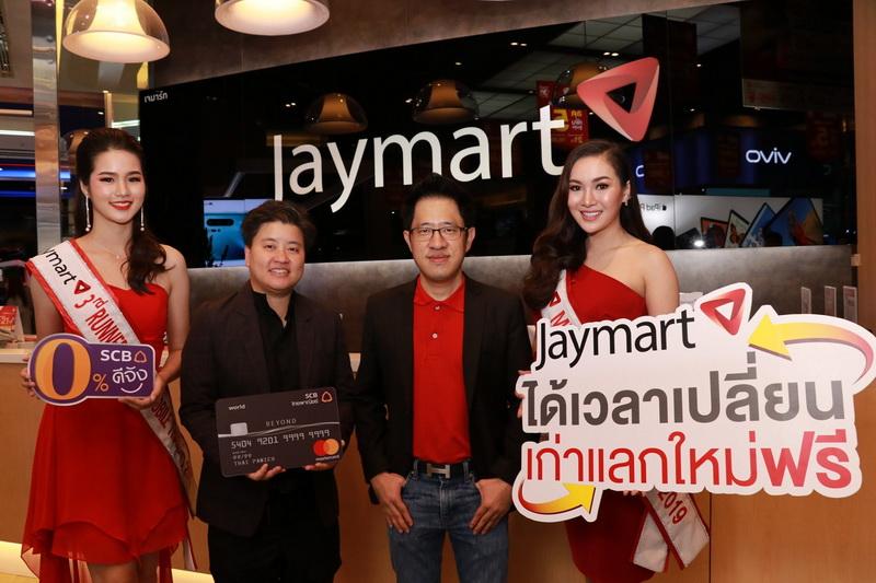 Jaymart (4)