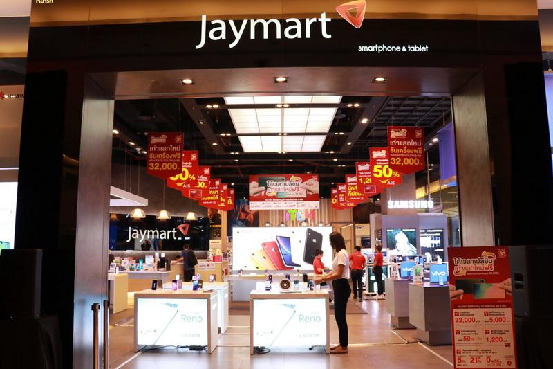 Jaymart (8)