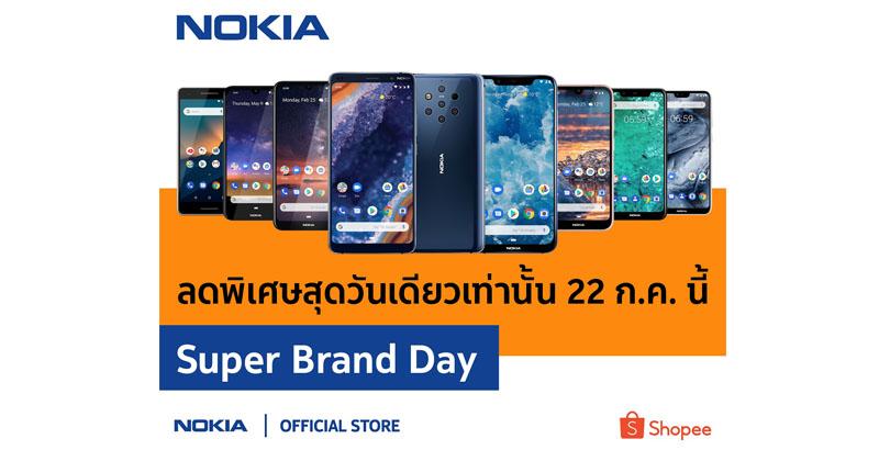 Nokia x Shopee Super Brand Day