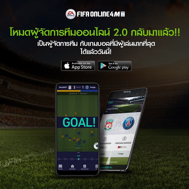 FIFA Online 4_Manager 2.0 (1)