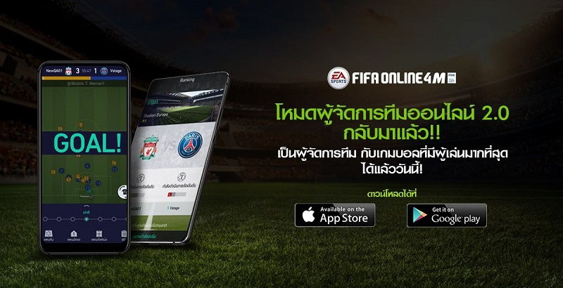 FIFA Online 4_Manager 2.0 (2)