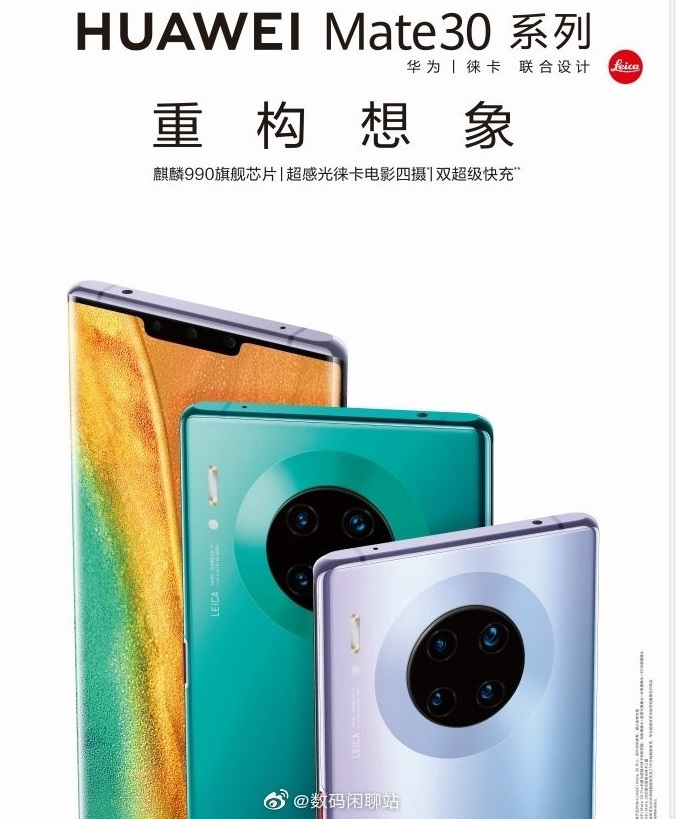 Huawei Mate 30 และ Mate 30 Pro (1)