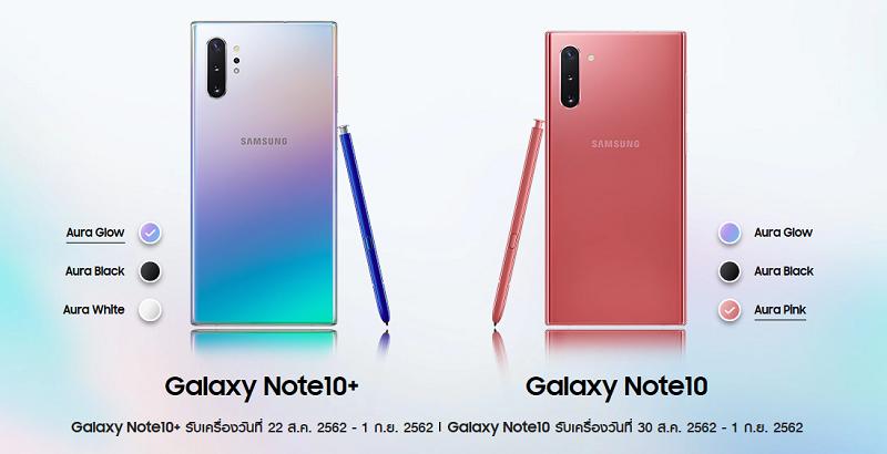 Samsung Galaxy Note 10 และ Galaxy Note 10+