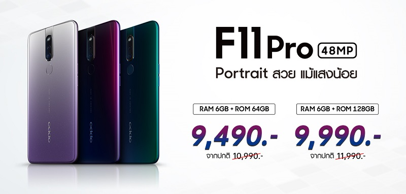 F11 Pro discount