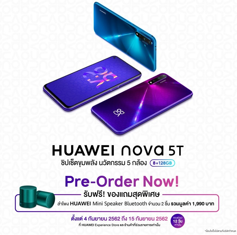 Huawei nova 5T (3)