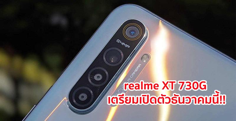 Realme-XT