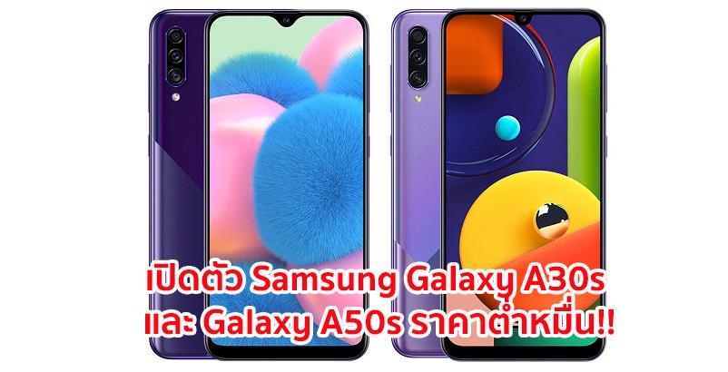 Samsung-Galaxy-A30s-and-Galaxy-A50s