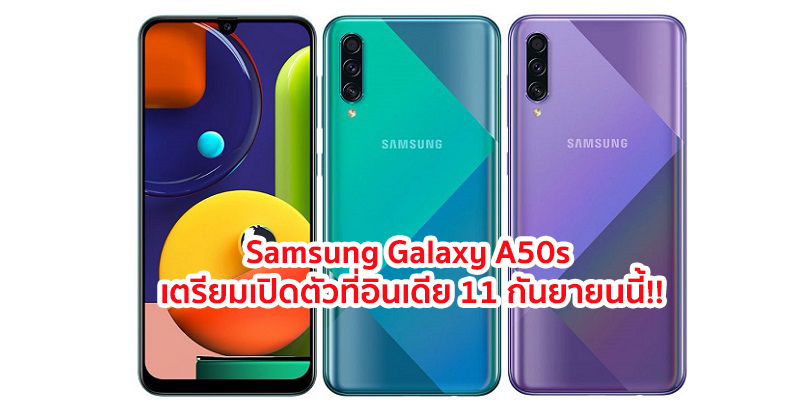 Samsung-Galaxy-A50s-2-1024x707