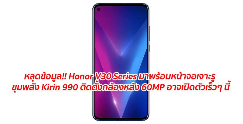 Honor V30 Series