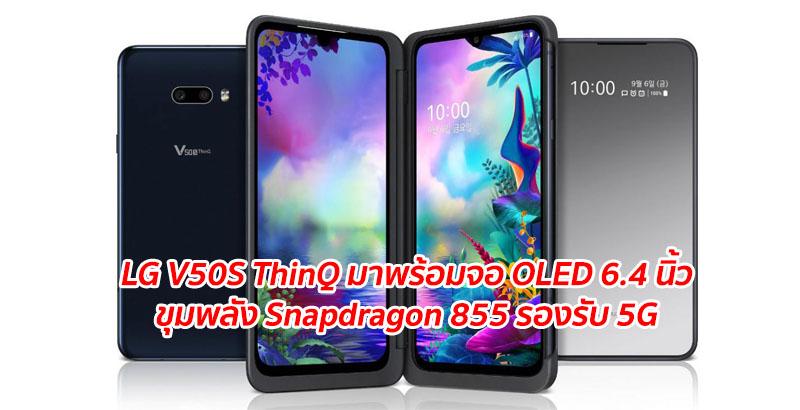 LG-V50s-ThinQ