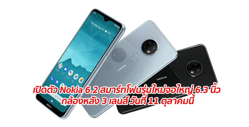 Nokia 6.2 (0)
