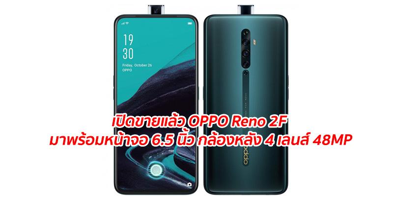 OPPO Reno 2F