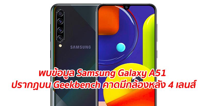 Samsung-Galaxy-A51 (Fake)