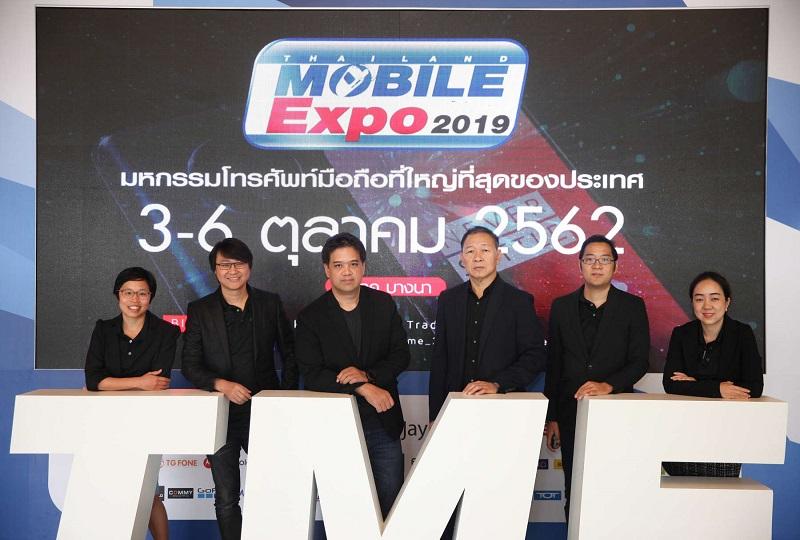 TME 2019 (1)