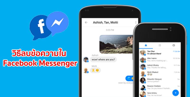 ลบข้อความใน Facebook Messenger