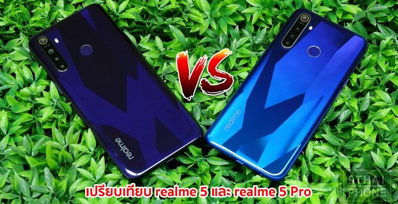 เปรียบเทียบ realme 5 และ realme 5 Pro