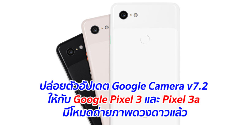 Google Pixel 3 and 3a