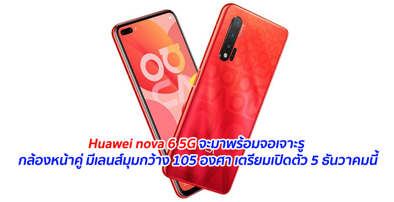 Huawei nova 6 5G (New)