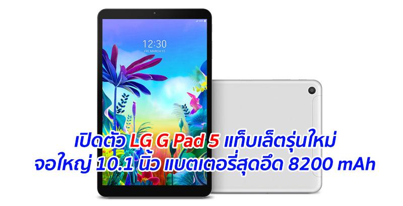 LG-G-Pad-5
