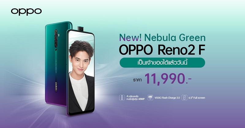 Reno2 F Nebula Green First Sale