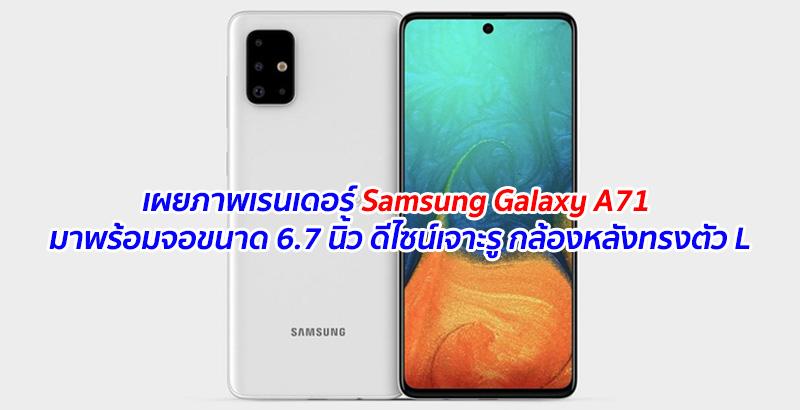 Samsung-Galaxy-A71-render